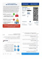 boarding-pass_page-0001.jpg